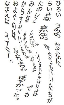 suimi04